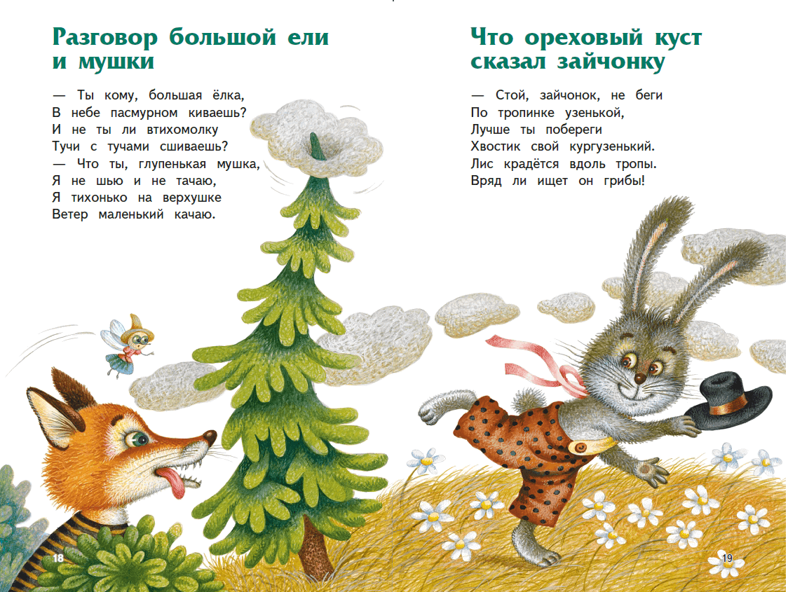 иллюстрации к стихам токмаковой фасоль хороша как