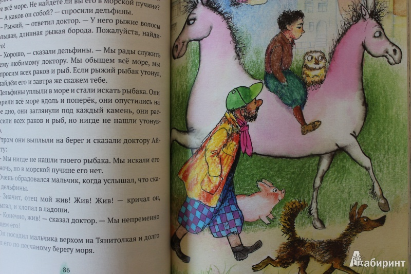 Иллюстрация 41 из 65 для Доктор Айболит - Корней Чуковский | Лабиринт - книги. Источник: so-vanille