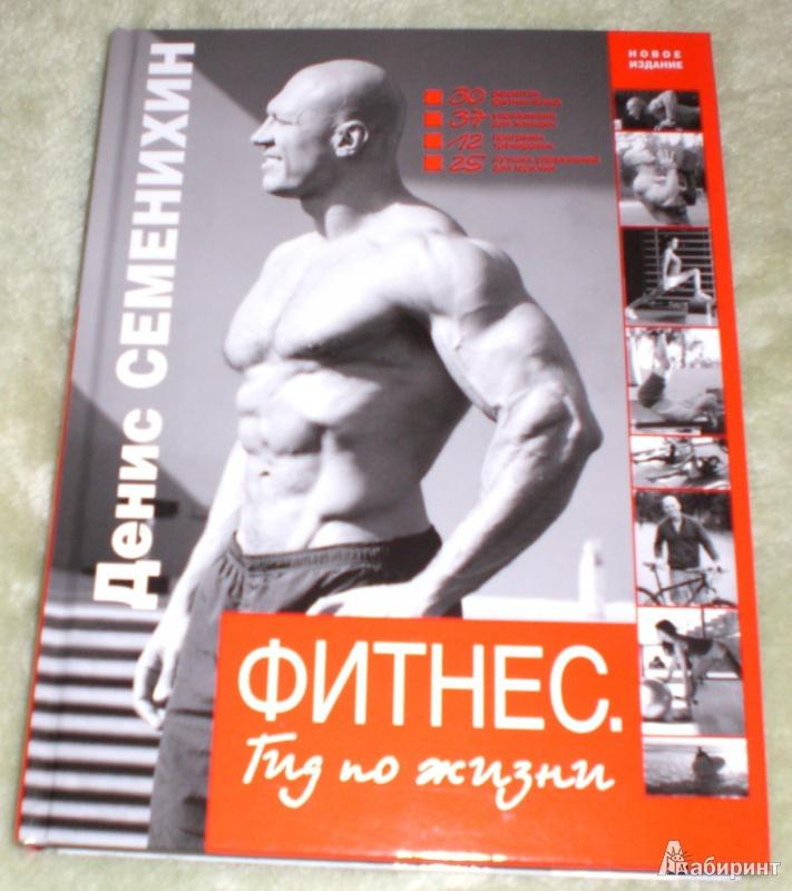 Иллюстрация 3 из 9 для Фитнес. Гид по жизни - Денис Семенихин | Лабиринт - книги. Источник: Anton_SPb