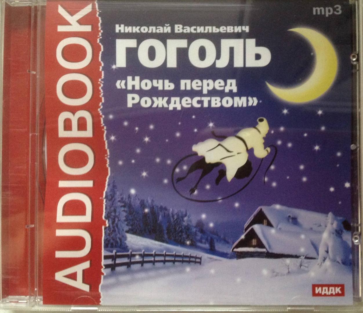 Иллюстрация 1 из 3 для Ночь перед Рождеством (CDmp3) - Николай Гоголь | Лабиринт - Источник: Морозова  Анна