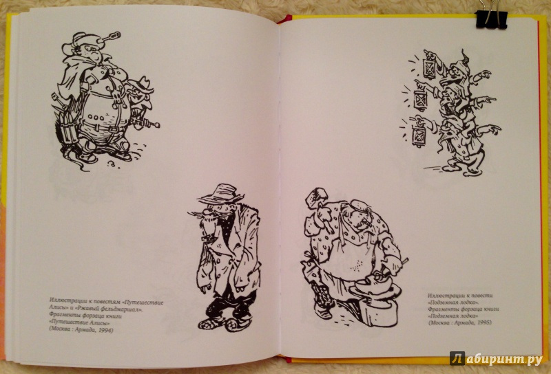 Иллюстрация 31 из 48 для Алиса и крестоносцы - Кир Булычев | Лабиринт - книги. Источник: keep_сalm