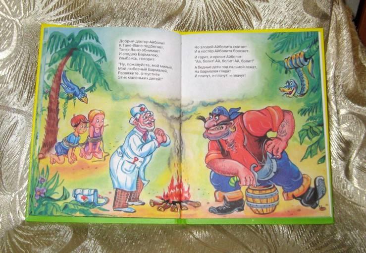 Иллюстрация 29 из 33 для Муха-Цокотуха - Корней Чуковский | Лабиринт - книги. Источник: Княженика