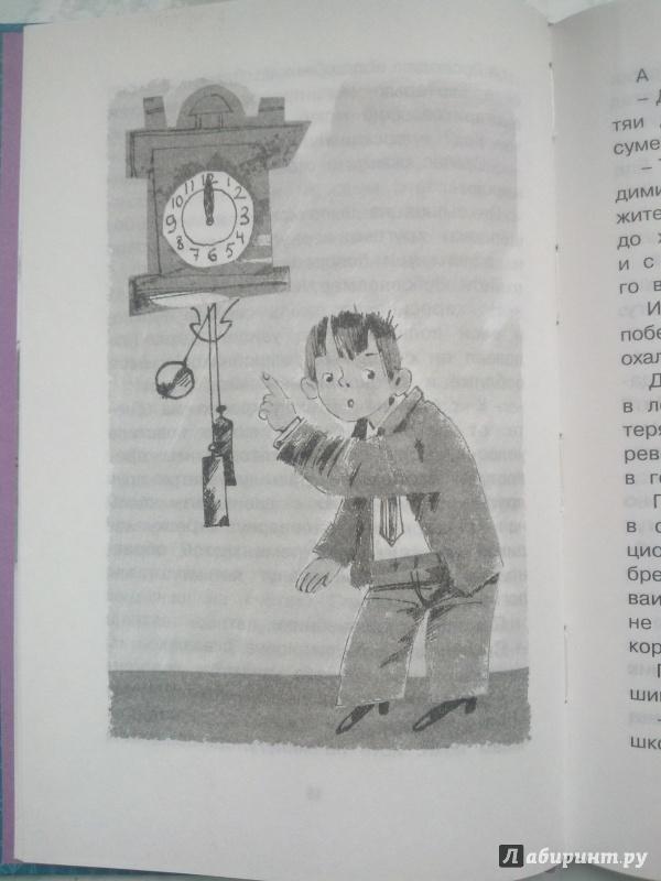 Раскраска сказка о потерянном времени шварц