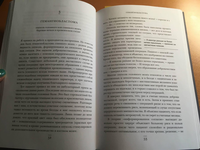 Иллюстрация 84 из 113 для Не навреди. Истории о жизни, смерти и нейрохирургии - Генри Марш   Лабиринт - книги. Источник: Jane