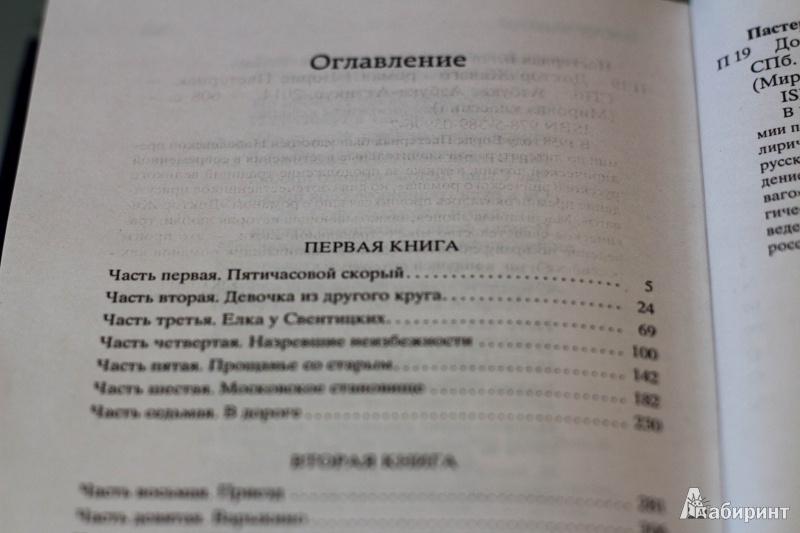 Иллюстрация 11 из 36 для Доктор Живаго - Борис Пастернак   Лабиринт - книги. Источник: Котлов