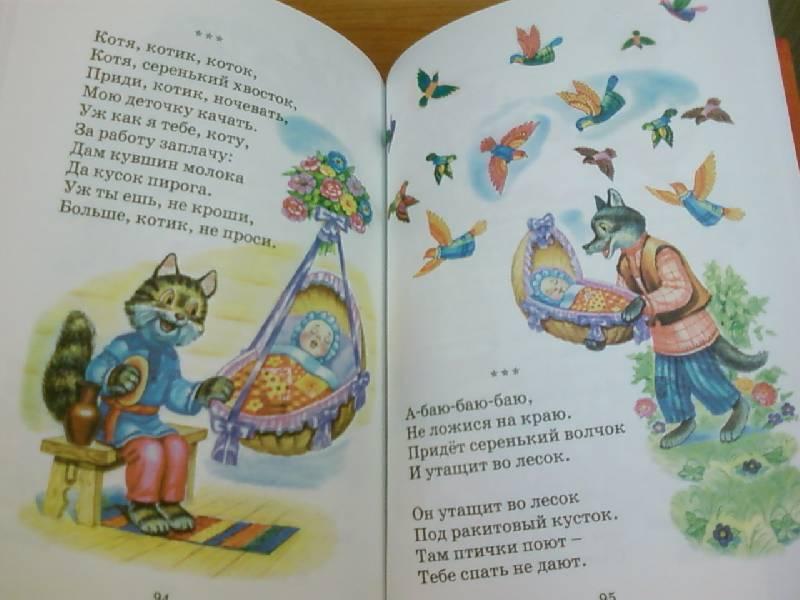Иллюстрация 7 из 8 для Русские сказки и потешки | Лабиринт - книги. Источник: lettrice