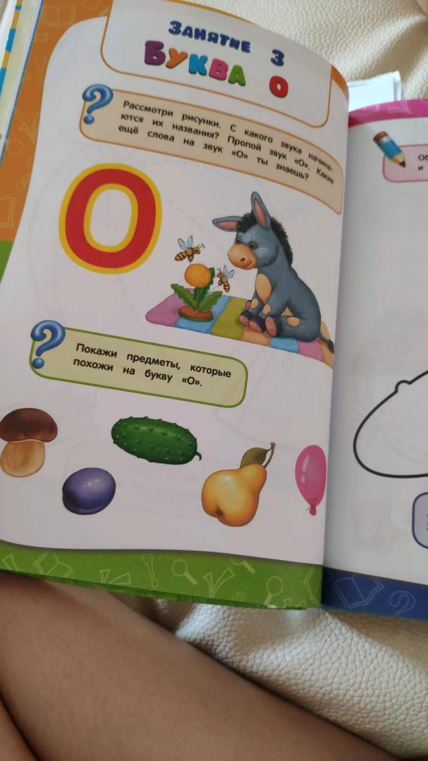 Иллюстрация 60 из 62 для Годовой курс занятий. Для детей 3-4 лет (с наклейками). ФГОС - Далидович, Мазаник, Лазарь   Лабиринт - книги. Источник: алена
