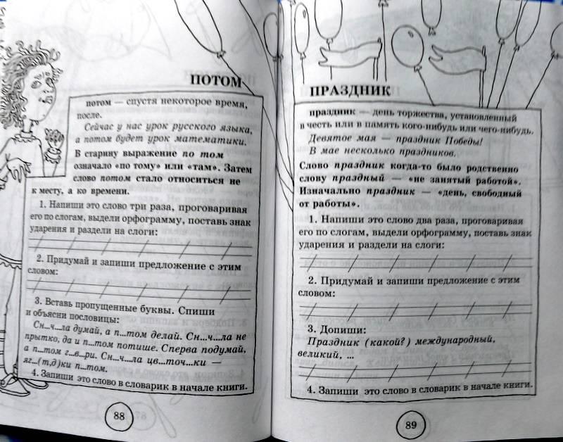 Иллюстрация 8 из 10 для Словарные слова. 3 класс - Узорова, Нефедова | Лабиринт - книги. Источник: Ассоль