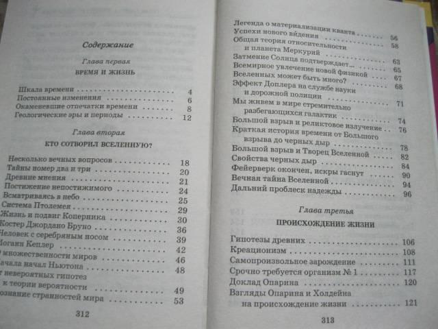 Иллюстрация 2 из 12 для Тайны происхождения человека - Валерий Воскобойников | Лабиринт - книги. Источник: NINANI