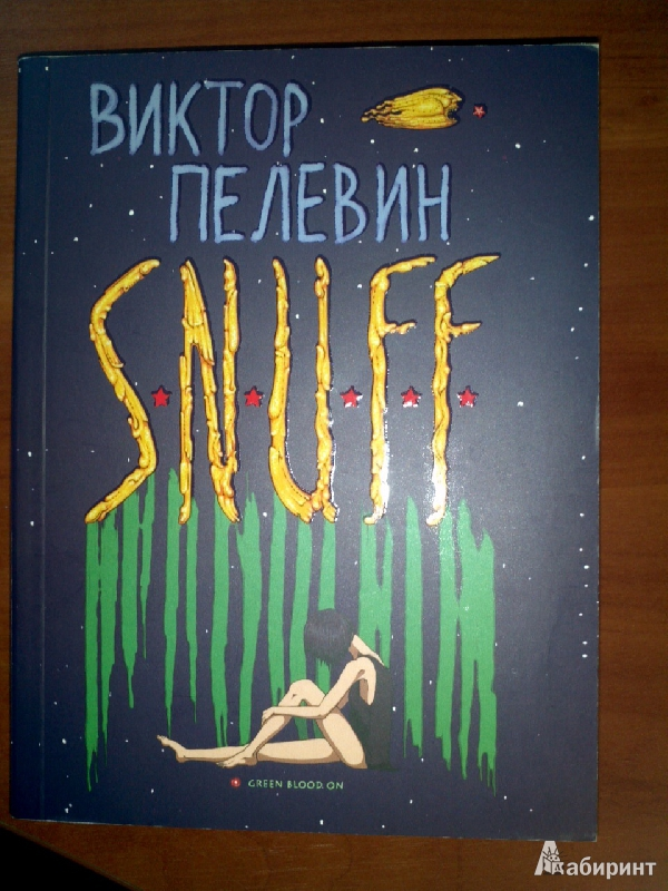 Иллюстрация 1 из 3 для S.N.U.F.F. - Виктор Пелевин | Лабиринт - книги. Источник: Hideo