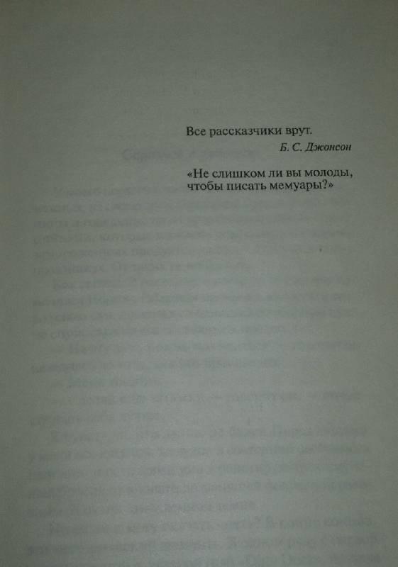 Иллюстрация 1 из 5 для Едва замаскированная автобиография - Джеймс Делингпоул | Лабиринт - книги. Источник: Леонид Сергеев
