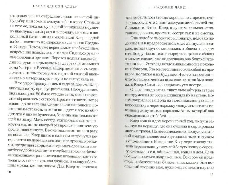 Иллюстрация 3 из 7 для Садовые чары - Сара Аллен | Лабиринт - книги. Источник: КЕС