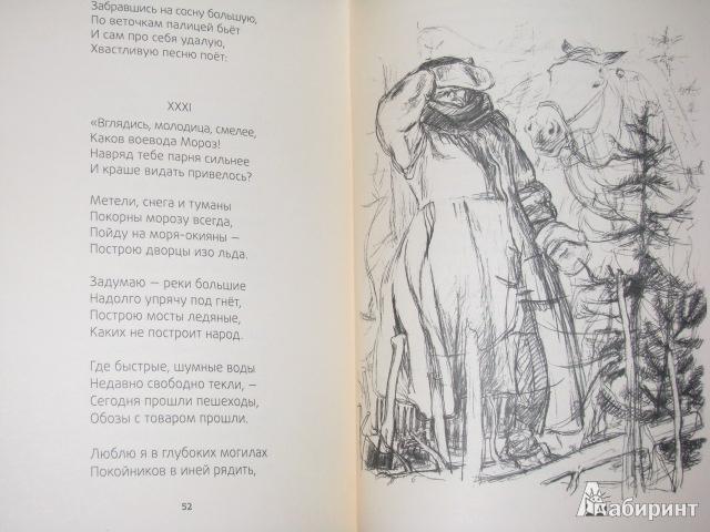 Иллюстрация 50 из 51 для Мороз, Красный нос - Николай Некрасов | Лабиринт - книги. Источник: Nemertona
