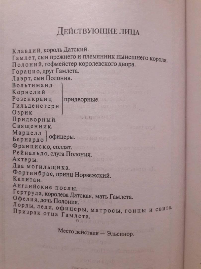 Иллюстрация 23 из 23 для Гамлет. Король Лир - Уильям Шекспир | Лабиринт - книги. Источник: Анастасия Купцова