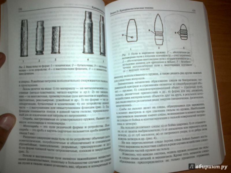 криминалистика учебник с иллюстрациями разделе недавние отображаются