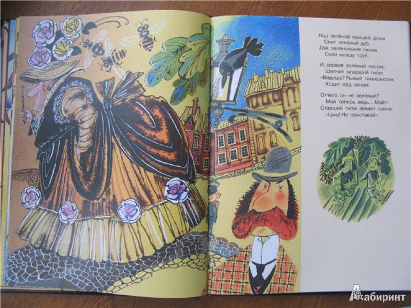 девочки иллюстрации к стихам саши черного слон или азинокс
