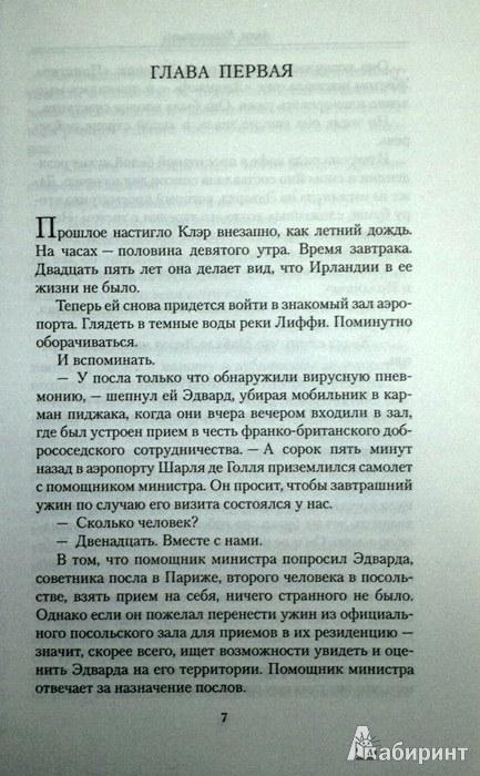 Иллюстрация 5 из 9 для Нежданный гость - Анна Коркеакиви | Лабиринт - книги. Источник: Леонид Сергеев