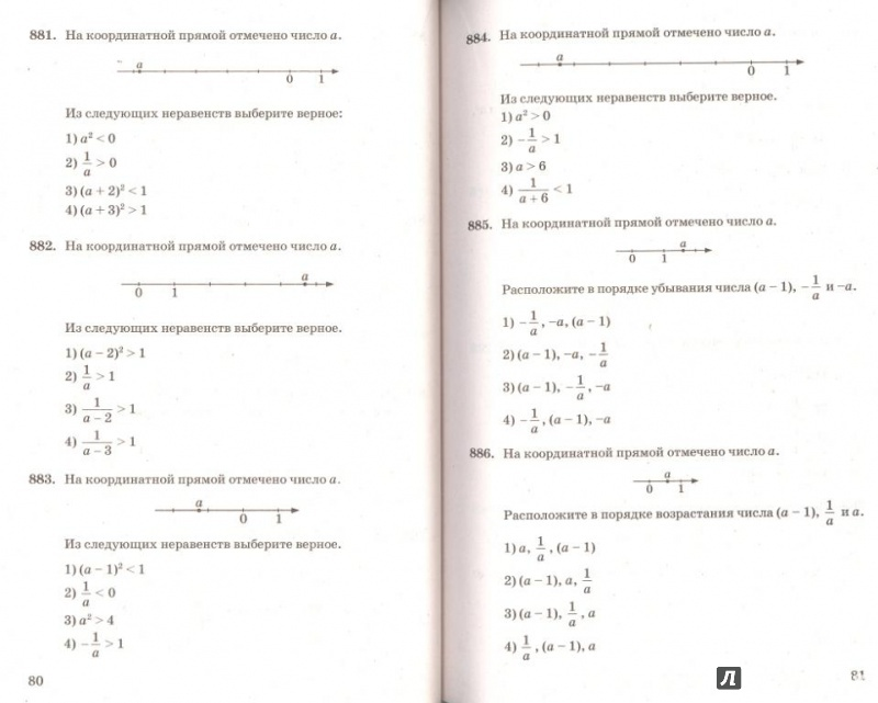 Как решить задачу по математике огэ решение задач по стоимости бизнеса