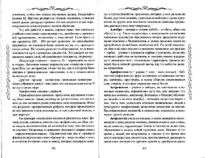 Иллюстрация 10 из 13 для Бабы-Яги - Кто они? Как стать Богом - Владимир Шемшук | Лабиринт - книги. Источник: Юта