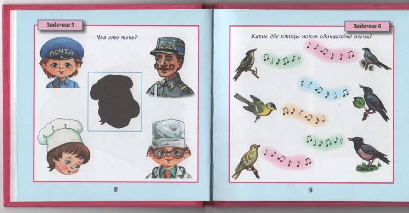 Иллюстрация 1 из 7 для Задачки на сообразительность - Галина Шалаева | Лабиринт - книги. Источник: Ксю