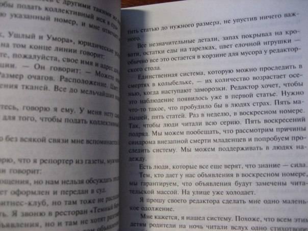 Иллюстрация 9 из 13 для Колыбельная - Чак Паланик | Лабиринт - книги. Источник: Романтик-Негодяй