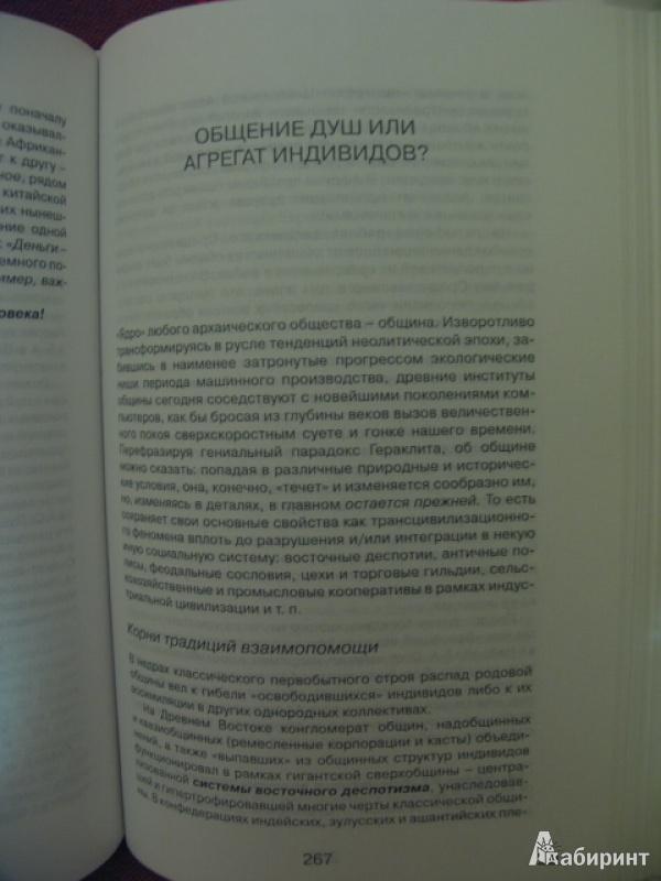 Иллюстрация 15 из 25 для Тамтам сзывает посвященных. Философские проблемы этнопсихологии - Игорь Андреев | Лабиринт - книги. Источник: manuna007