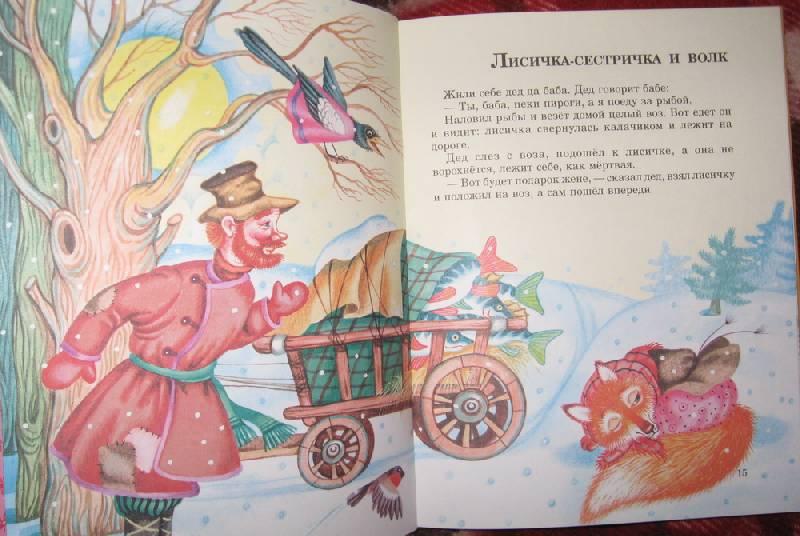 Иллюстрация 2 из 4 для Терем-теремок | Лабиринт - книги. Источник: nadin_tyum