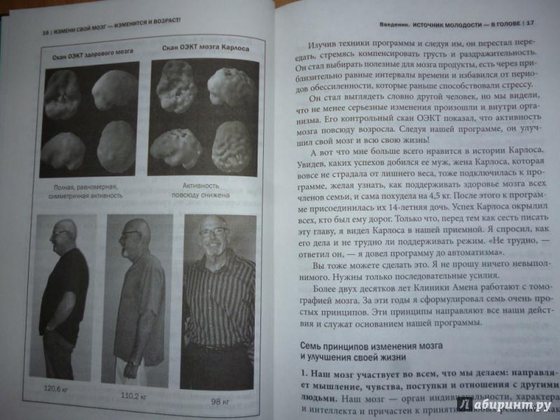 Иллюстрация 28 из 40 для Измени свой мозг - изменится и возраст! - Дэниэл Амен | Лабиринт - книги. Источник: Бабкин  Михаил Юрьевич