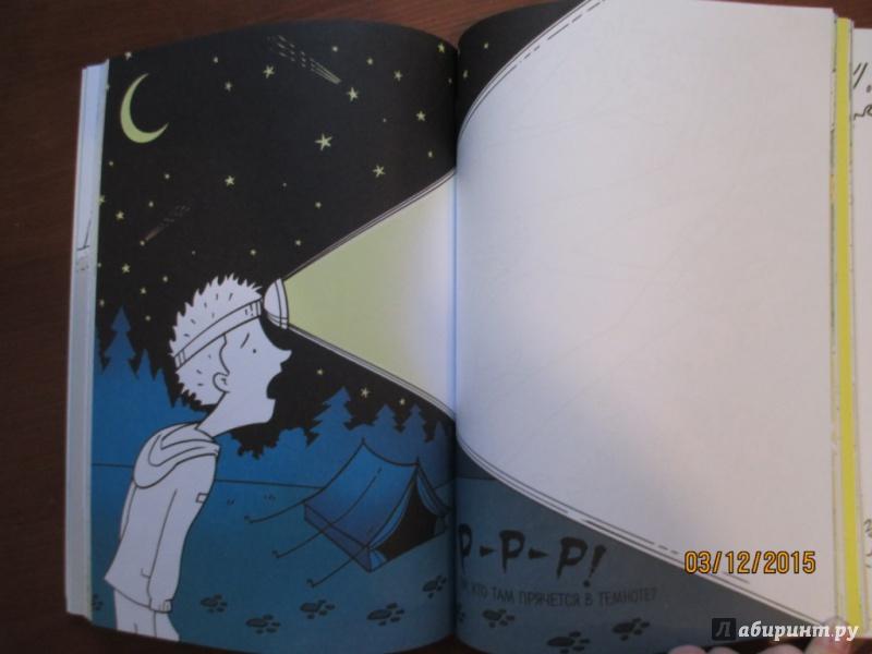 Иллюстрация 29 из 38 для | Лабиринт - Источник: Марина ...