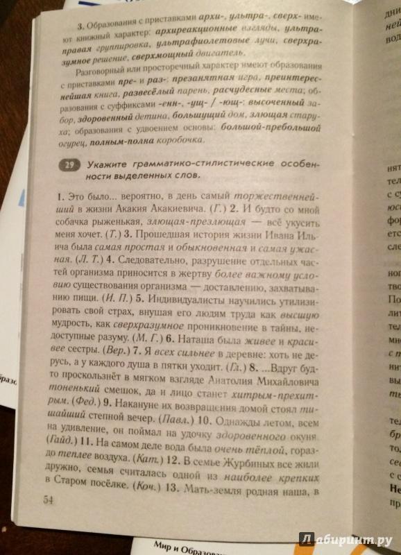 Русский язык 4 класс Проверочные работы - Михайлова