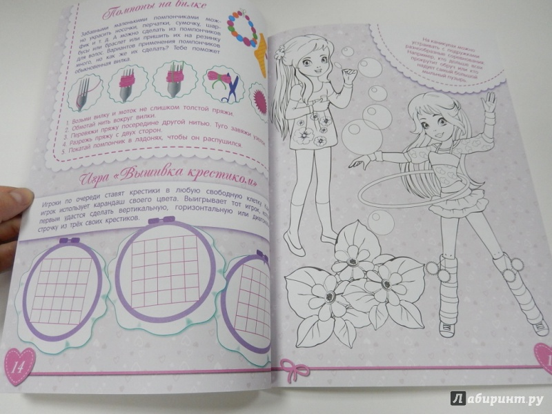 Иллюстрация 4 из 27 для Чем заняться на каникулах? Книга для девочек   Лабиринт - книги. Источник: dbyyb