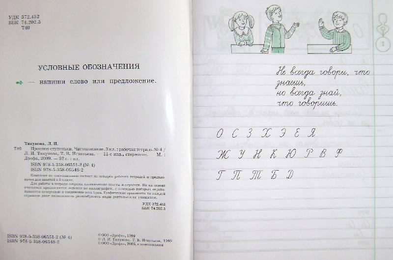 Иллюстрация 34 из 47 для Прописи-ступеньки. Чистописание ...