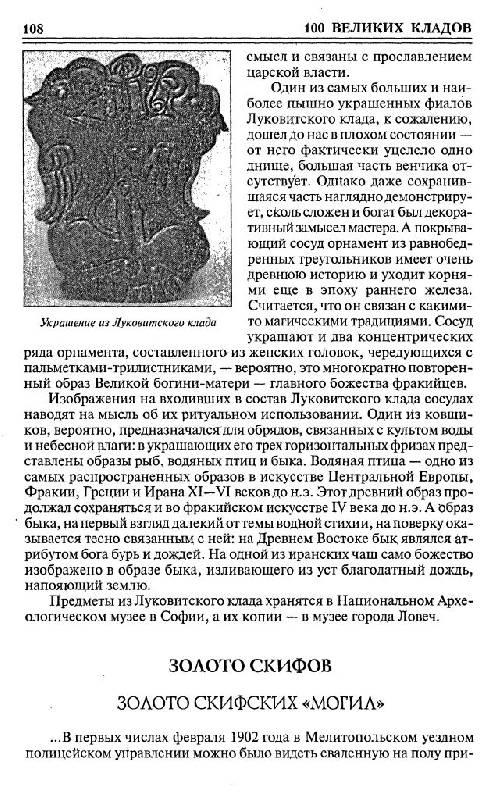 Иллюстрация 13 из 31 для 100 великих кладов - Непомнящий, Низовский | Лабиринт - книги. Источник: Юта