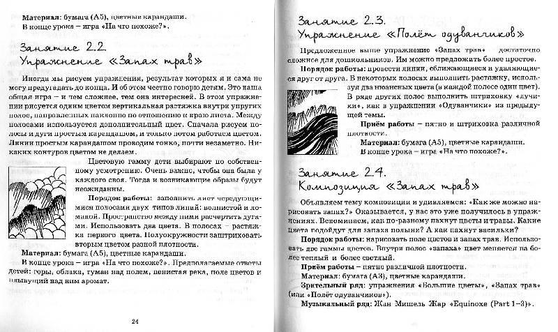 Иллюстрация 5 из 16 для Первые успехи в рисовании. Цветы и травы - Татьяна Калинина | Лабиринт - книги. Источник: Росинка