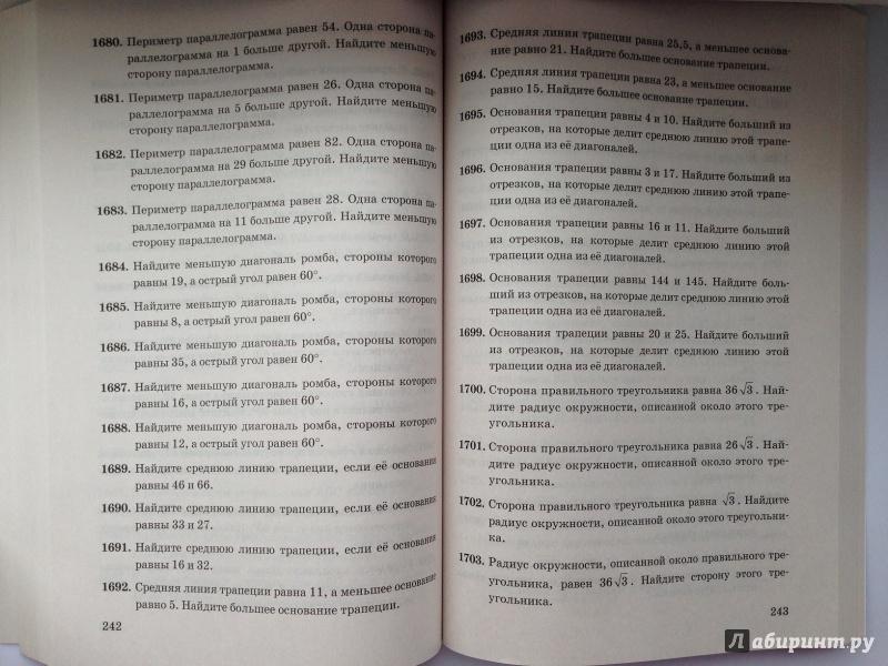 """Иллюстрация 12 из 21 для ОГЭ. Математика. 3000 задач с ответами. Все задания части 1. """"Закрытый сегмент"""" - Ященко, Кузнецова, Рослова   Лабиринт - книги. Источник: Ятакая"""