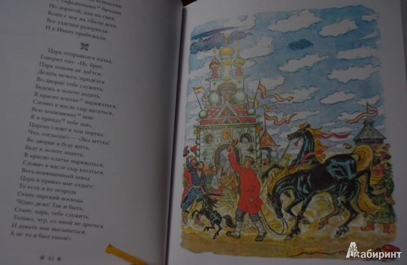 Иллюстрация 21 из 100 для Конек-Горбунок - Петр Ершов | Лабиринт - книги. Источник: Алонсо Кихано