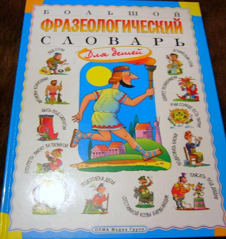 Фразеологические словари в картинках