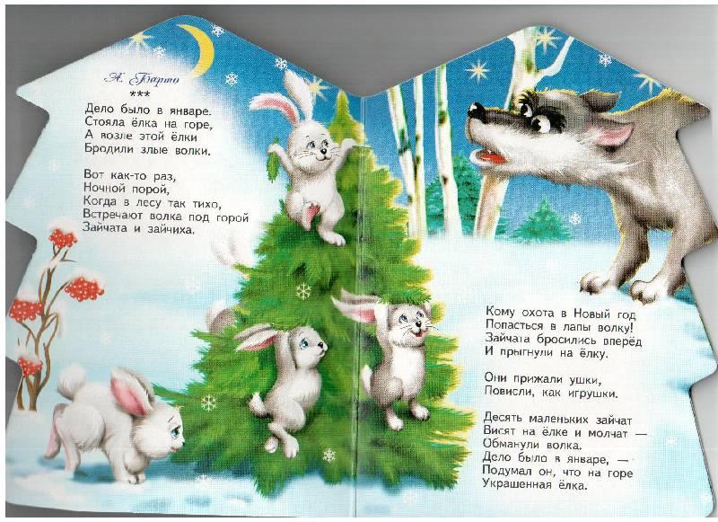 Стихи зайчиков на новый год для малышей