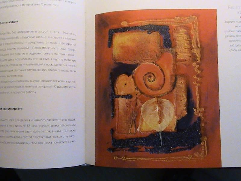 Иллюстрация 6 из 26 для Картины для души. Живопись всеми чувствами - Габриеле Шуллер   Лабиринт - книги. Источник: Обычная москвичка