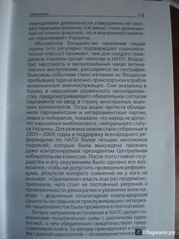 Иллюстрация 8 из 10 для Заявка на самоубийство. Зачем Украине НАТО? - Крючков, Табачник, Симоненко, Гриневецкий, Толочко   Лабиринт - книги. Источник: Art.Alex.com