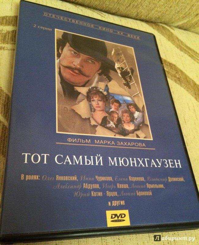 Иллюстрация 1 из 16 для Тот самый Мюнхгаузен (DVD) - Марк Захаров | Лабиринт - . Источник: Василидзе