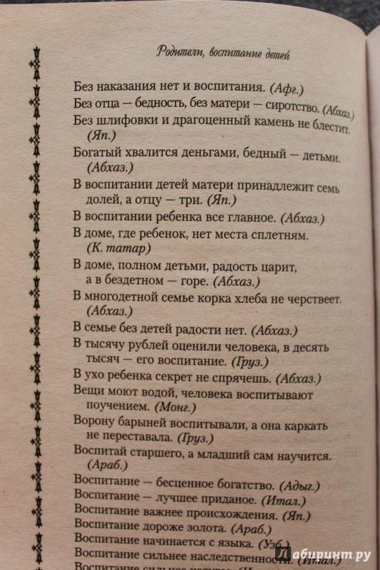 Иллюстрация 6 из 9 для Пословицы и поговорки народов мира   Лабиринт - книги. Источник: NastasiaBu