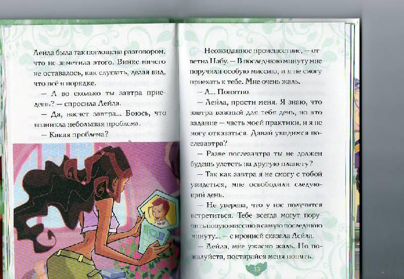 Иллюстрация 18 из 21 для День рождения Лейлы. Рождение любви | Лабиринт - книги. Источник: Shalunia