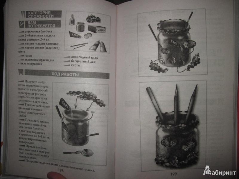 Иллюстрация 15 из 16 для Простые поделки из природных материалов - Светлана Жук | Лабиринт - книги. Источник: товарищ маузер