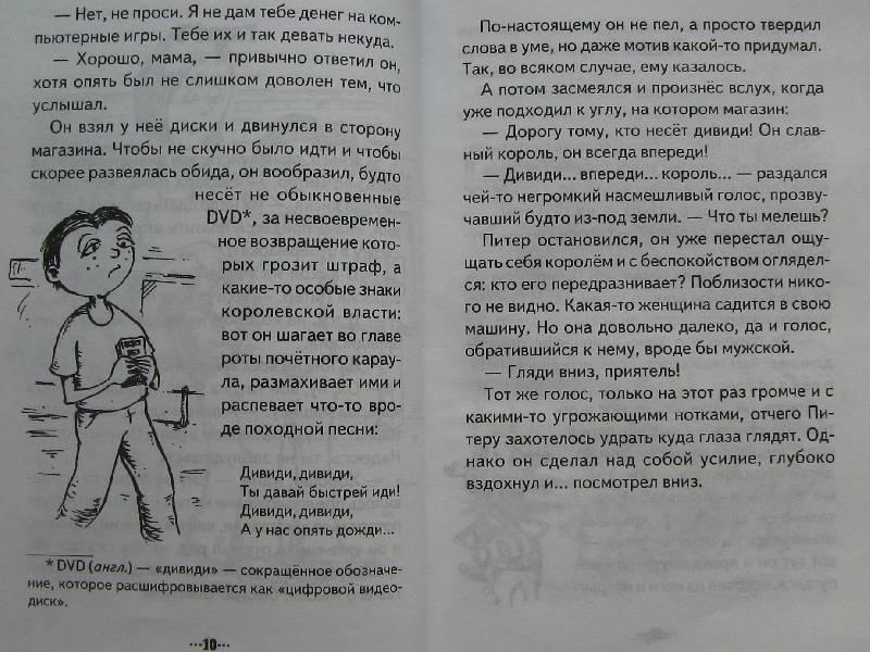 Иллюстрация 11 из 23 для Самый зверский зверь и другие истории - Гарт Никс   Лабиринт - книги. Источник: Ольга