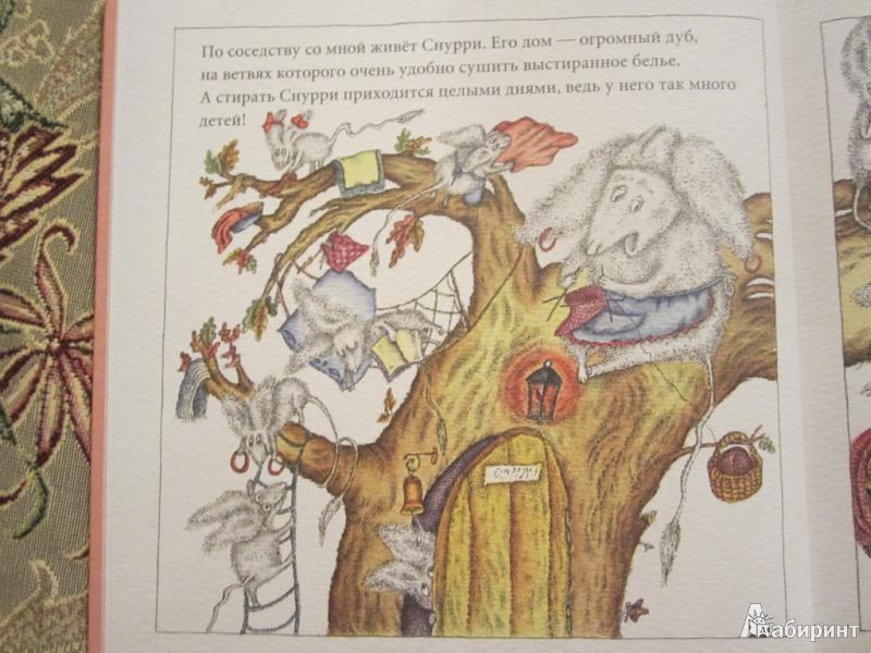 Иллюстрация 65 из 88 для Приходите на чашечку чая - Лидия Шульгина | Лабиринт - книги. Источник: ЮлияО