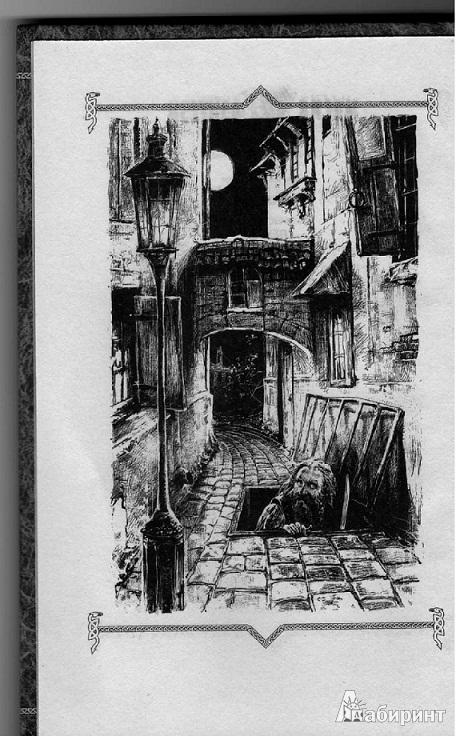Иллюстрация 1 из 2 для Нищий - Евгений Щепетнов | Лабиринт - книги. Источник: Летописец