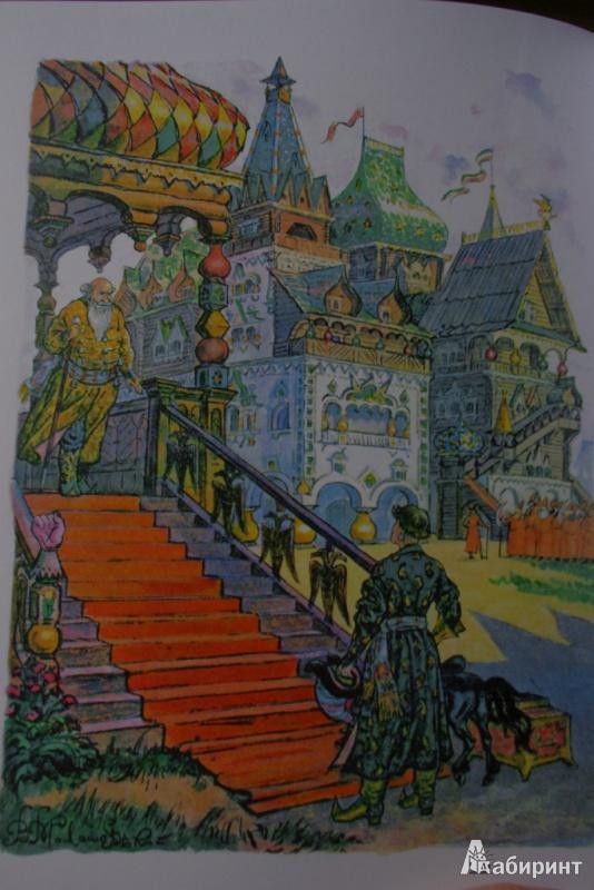 Иллюстрация 26 из 109 для Конек-Горбунок - Петр Ершов | Лабиринт - книги. Источник: Алонсо Кихано