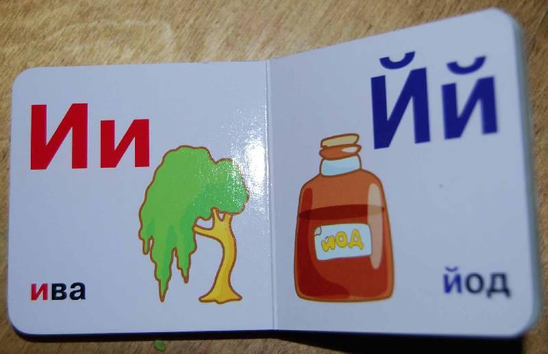 Иллюстрация 6 из 15 для Изучаем буквы (10 книжек, 40 магнитов, маркер) | Лабиринт - книги. Источник: sirafima