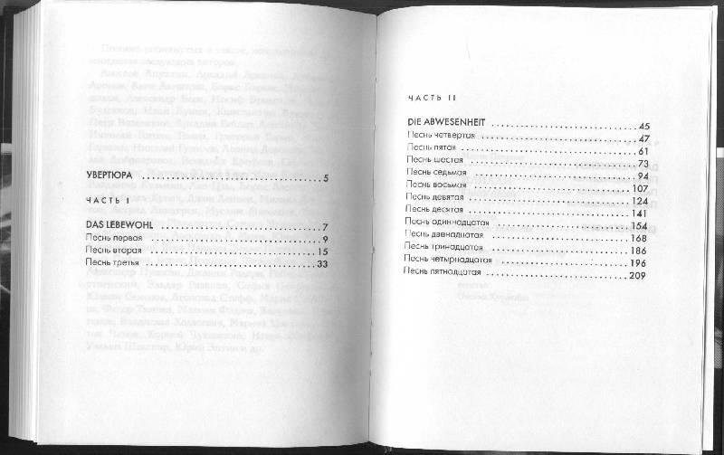 Иллюстрация 14 из 15 для Илиади: Книга песен - Марта Петрова | Лабиринт - книги. Источник: Marinella